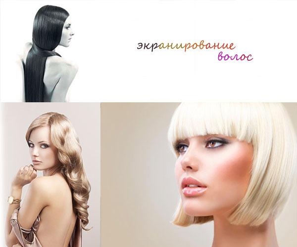 Экранирование волос Киев